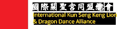 International Kun Seng Keng Lion & Dragon Dance Alliance